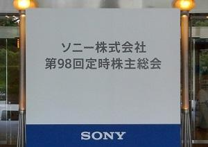 危機ソニー株主総会、平井社長へ批判&追及噴出!株主無配でも役員に優遇措置の画像1