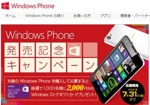 """全然普及しなかった""""お荷物""""Windows Phone、なぜ大ブレイクの兆し?の画像1"""