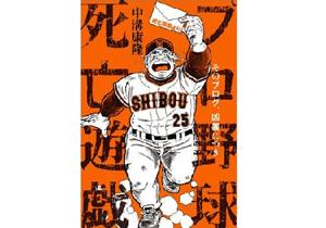菅野智之と指原は似ている!? 野球の見方が変わる、プロ野球選手もハマったファンブログが書籍化