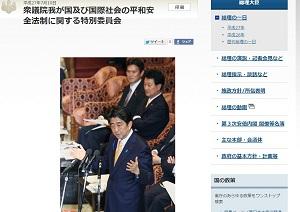 「集団的自衛権は違憲」はまやかし?「米国が攻撃受けたら日本も一緒に戦闘」は正しい?