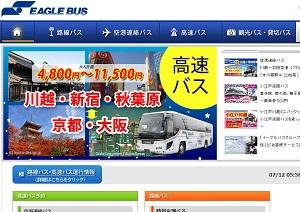 """地方の小さなバス会社、どう赤字路線を奇跡的再建?低コストの""""当たり前""""改革を実践の画像1"""