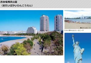 犯罪多発地だった江東区、人気エリア化&人口増の謎 高い利便性、手厚い金銭援助…の画像1