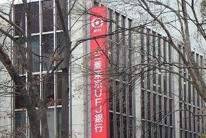 """三菱UFJ銀がある地方銀行につくった""""借り"""" 多すぎる地銀の淘汰が加速!"""
