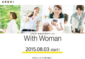 女性は住宅ローン審査が通りにくい? 「女性のためのサービス」が続々登場!の画像1