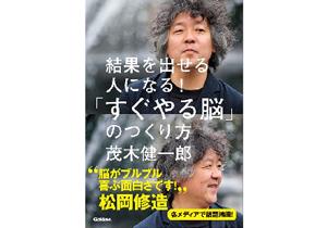 新社会人に伝えたい、茂木健一郎が語る「伸びる新卒社員」の脳はココが違う!