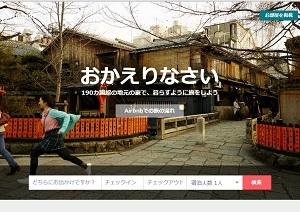 マンション隣戸で中国人が毎夜宴会…爆発的普及、Airbnbの功罪 不動産市場を激変?