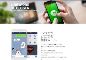 やっぱりLINEは欠陥だらけで危険すぎる?個人情報流出&改ざん、韓国政府の通信傍受の画像1