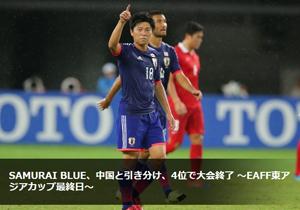 サッカー日本代表、散々たる絶望的状況…ジーコJAPANの悪夢がよみがえる!の画像1