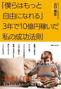 0629_sinkanjp.jpg