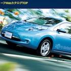 日本車復興の生命線EV車 電気規格の統一で世界から孤立