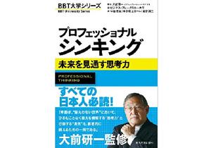 """大前研一が監修する、日本企業が不得意な""""大局観""""を持つために必要な視点・考え方"""