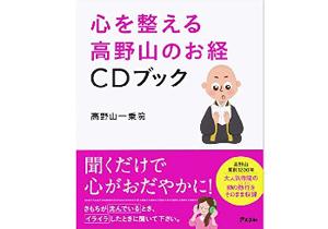 """CDが売れない時代に異例のヒット! """"お経CD""""が消費者に受けている理由"""