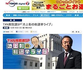 テレ東&池上彰の選挙特番、容赦ない暴走で断トツに面白い! の画像1