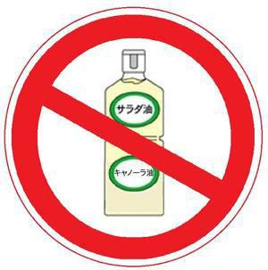 サラダ油が脳を殺す!認知症の原因!外食の油料理や市販のドレッシングは厳禁の画像1
