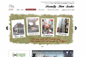 椎名町の普通の旅館、なぜ外国人客に大人気?「ファミリーイン西向」の秘密!