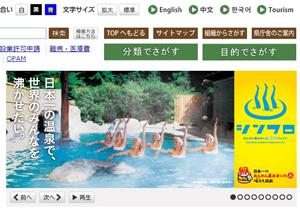 露天風呂に突然、水着の美女集団登場!大分、外国人宿泊客倍増の謎?の画像1