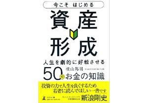 日本人は全員投資するべき!? ビジネスパーソンとして成長するための資産運用法とは