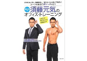 筋トレは、オフィスで1日10秒から始められる! 「須藤元気のオフィス・トレーニング」とは