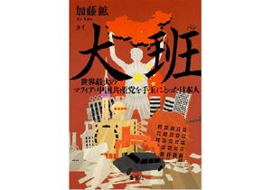 """""""中国共産党を手玉にとった日本人""""を描いたノンフィクション『大班』から中国を学ぶ"""