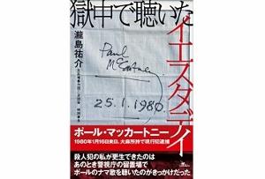 ポール・マッカートニーと殺人犯の元ヤクザの知られざる友情の画像1