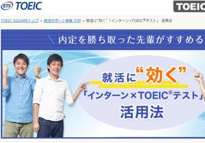 TOEIC共和国・韓国、出題形式変更で国中が大騒動?最低805点は必要?
