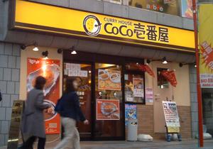 ココイチ創業者、株売却で220億円の利益 ボランティア活動に充当か 並外れた金銭感覚