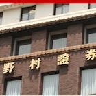 野村HD、海外事業拡大の誤算で進む脱リーマン化の舞台裏と、再建の行方