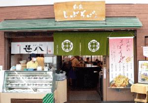 渋谷駅に神がかり的な立ち食いそば店!席着くと同時にそば来る、尋常ではなく美味!の画像1