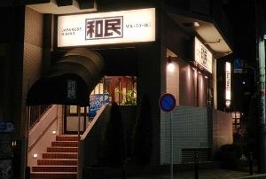 ワタミ、経営危機への入り口…訪日客殺到で驚異的売上増の「北海道」との致命的な差の画像1