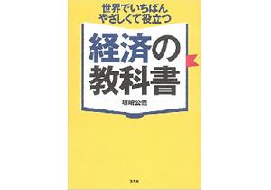 経済の基礎が分かれば仕事が変わる! 経済ニュースが苦手な大人のための「経済の教科書」の画像1