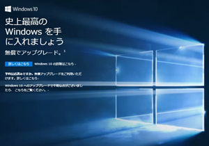 これ以上Windows 7や8.1を使い続けるのは危険!どんなデメリットが?の画像1