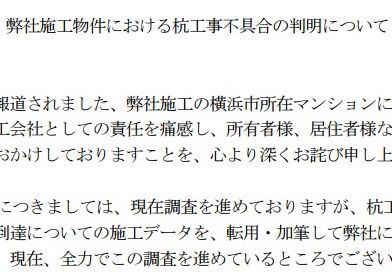 三井住友建設、経営危機の足音 ひたすら被害者面で下請けへの責任なすりつけの代償