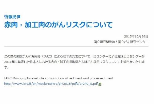 牛豚肉等や加工肉に発がん性認定、複数機関が「確実」…食品安全委は反論