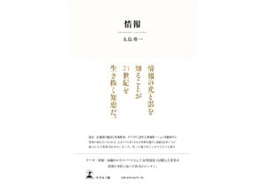 武器戦争から情報戦争の時代へ――国際的な情報戦で中国に遅れをとる日本に専門家が警鐘