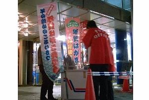 ノルマ1万枚!年賀はがき販売で郵便局員同士が過酷な潰し合い!売れないと一人で路上販売の画像1