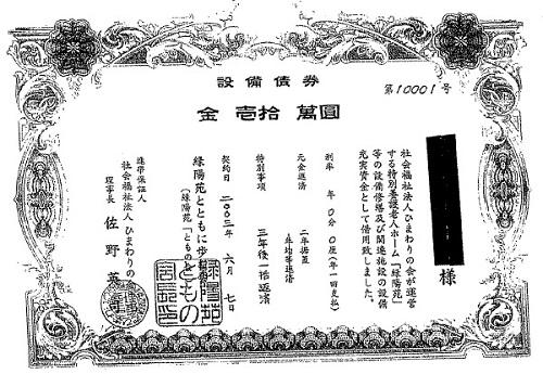 突然、「お金を返してほしい」 身に覚えのない8千万円の借金…法人を襲った不可解な事件