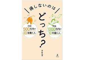 """定期代1万円と出張日当の1万円、""""手取り額""""が高いのはどっち? 知って損はしないお金の知識2択クイズ"""