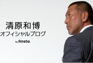 清原和博のブログに酷評の嵐!息子ネタで同情誘い「自業自得」「悲劇のヒーローぶってる」の画像1