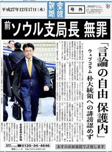 前ソウル支局長に無罪判決 でも産経新聞と日本のメディアは、我が身を振り返るべきの画像1