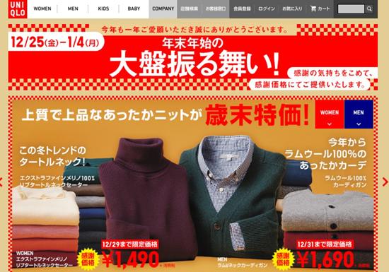 ユニクロ、ヒートテック依存商法の限界…悲願の「強いファッション性」を断念か