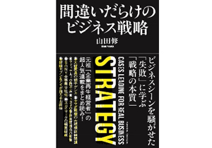 """""""崖っぷち""""ヤマダ電機に戦略はあるのか? 有名企業48社の2015年のビジネス戦略を振り返る!"""