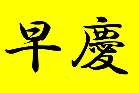 早稲田大の没落、慶應「優位」鮮明に 偏差値・難関資格・昇進…受験生も慶應志向の画像1