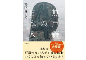 """日本には1万人以上の無戸籍者がいる――ジャーナリストが告発する日本社会の""""影"""""""