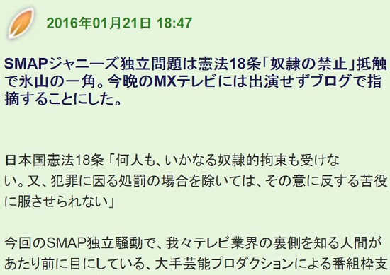 SMAP解散ネタ言及NGを要請、MXテレビが出演者へ…レギュラー陣が出演辞退の画像1