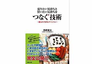 """装飾コンテスト総ナメで話題のスゴ腕書店員が教える""""売れるPOP""""の作り方の画像1"""