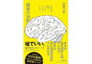 脳の判断は99%が錯覚!? 占い師の言うことはなぜ「当たっている」と思えてしまうのか?の画像1