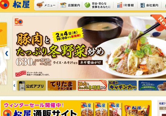 松屋、お気に入りメニューが突然終了…「食べ納め」のため、終了日を知る方法があった!の画像1