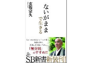 芥川賞受賞の作家兼住職が語る、海外からは分かりにくい日本人の宗教観