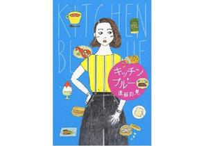 """累計26万部のベストセラー作家が食のコンプレックスで悩む人々を描く""""ごはん小説""""に注目の画像1"""