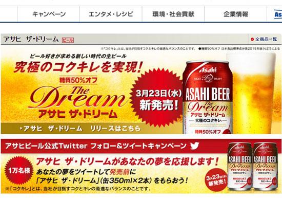 アサヒ、今考え得る最高のビール発売…コク・キレ炸裂でも糖質半分、ドライ依存と決別の画像1